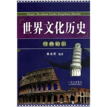 世界文化历史经典知识 电子版