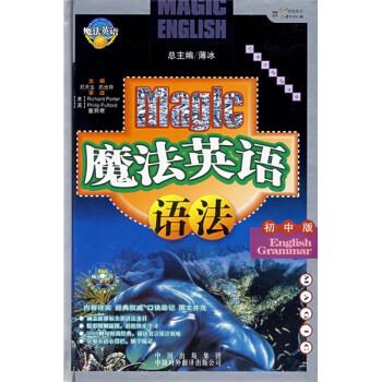魔法英语语法 电子书下载