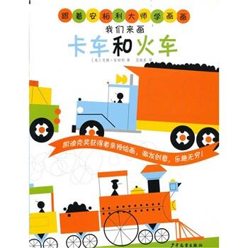跟着安柏利大师学画画:我们来画卡车和火车 [7-10岁] 在线阅读