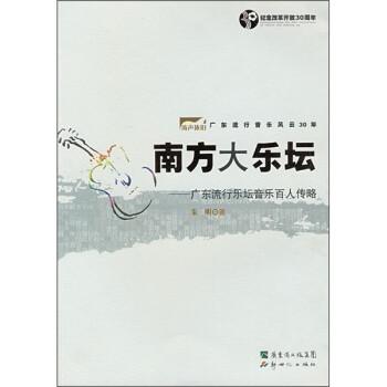 涛声依旧·广东流行音乐风云30年:南方大乐坛 版