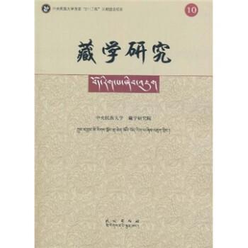 藏学研究10 PDF版