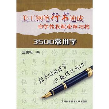 美工钢笔行书速成自学教程配套练习帖:3500常用字 电子版下载