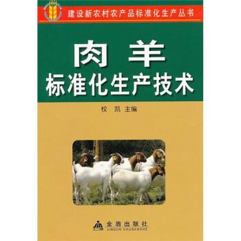 肉羊标准化生产技术 电子书下载