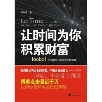 让时间为你积累财富:laoba1·14年的巴菲特式投资实践 在线下载