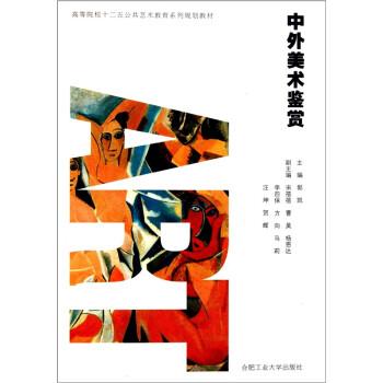 """高等院校""""十二五""""公共艺术教育系列规划教材:中外美术鉴赏 在线下载"""