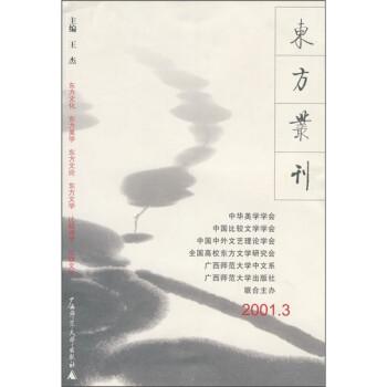东方丛刊 PDF版