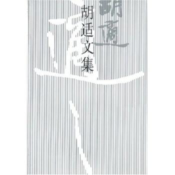 胡适文集11