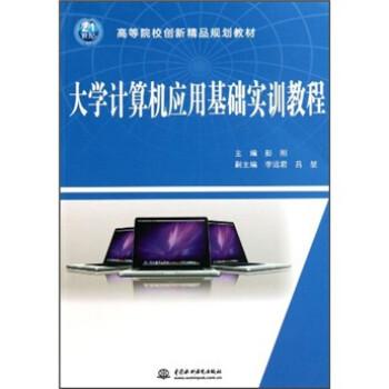 高等院校创新精品规划教材:大学计算机应用基础实训教程 电子版下载