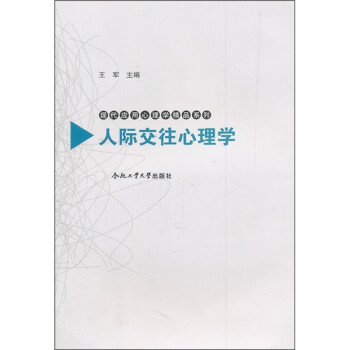 人际交往心理学 电子书