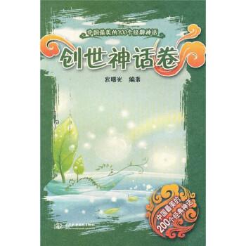中国最美的200个经典神话:创世神话卷 [11-14岁] 电子版