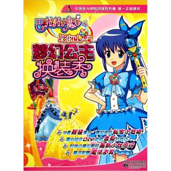 巴啦啦小魔仙之彩虹心石换装秀:梦幻公主 [3-10岁] PDF版