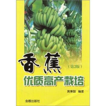 香蕉优质高产栽培 试读