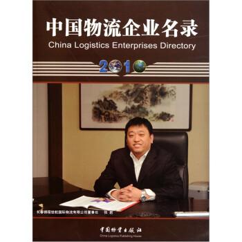 中国物流企业名录  [China Logistics Enterprises Directory] 电子书