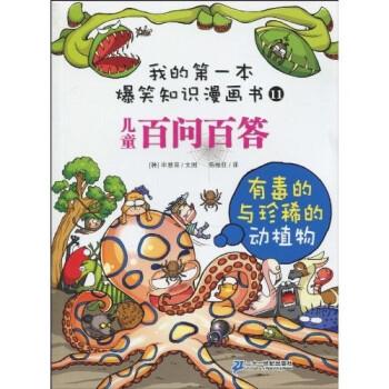 我的第一本爆笑知识漫画书·儿童百问百答:有毒的与珍稀的动植物 [7-10岁] PDF版下载