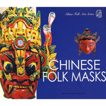 中国民间面具  [China Folk Arts Series: Chinese Folk Masks] PDF版下载