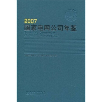 国家电网公司年鉴2007 电子版下载