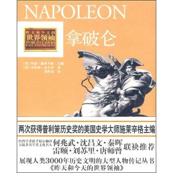 昨天和今天的世界领袖:拿破仑  [Napoleon] 电子版下载