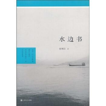 水边书 电子版