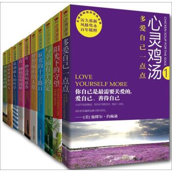 心灵鸡汤精粹版 电子书下载