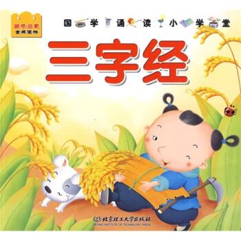 国学诵读小学堂:三字经 [3-6岁]