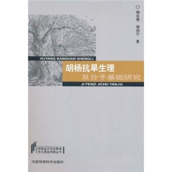 胡杨抗旱生理及分子基础研究 PDF版