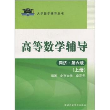 高等数学辅导 PDF版下载