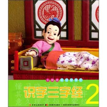 小拇指彩泥故事汇:识字三字经 [3-6岁] PDF版下载