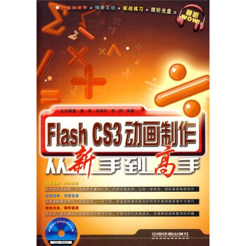 Flash CS3动画制作从新手到高手 PDF电子版