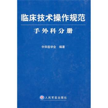 临床技术操作规范:手外科分册 电子书