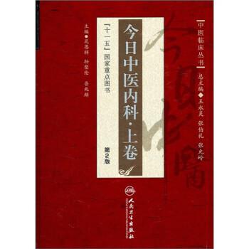 中医临床丛书·今日中医内科·上卷(第2版) 电子书