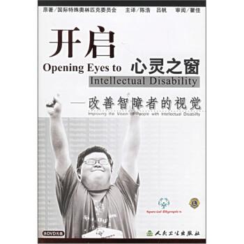 开启心灵之窗:改善智障者的视觉 电子书