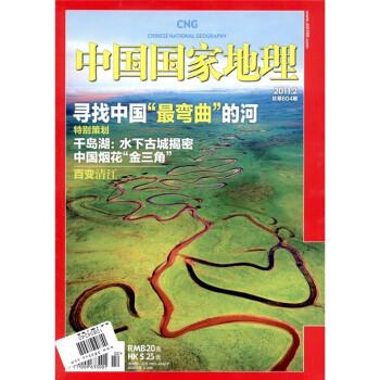 中国国家地理 下载