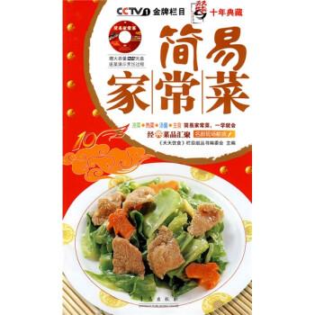 天天饮食十年典藏系列:简易家常菜 PDF版下载