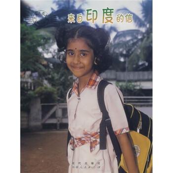 孩子笔下的家园:来自印度的信 [11-14岁] PDF版下载