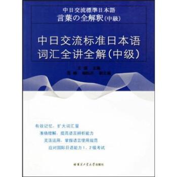 中日交流标准日本语词汇全讲全解 PDF版