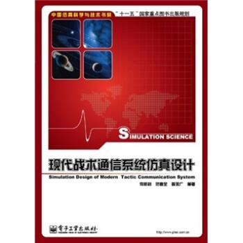 现代战术通信系统仿真设计 电子书