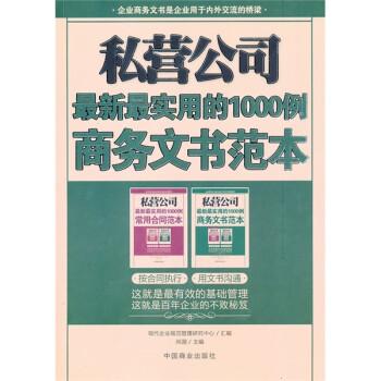 私营公司:最新最实用的1000例商务文书范本 在线阅读