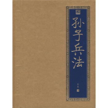 书香门第:孙子兵法 电子版