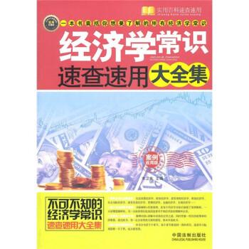 经济学常识速查速用大全集 电子书