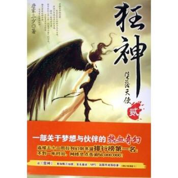 狂神:堕落天使2 在线下载
