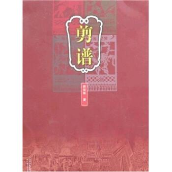 剪羊毛四重奏曲谱-剪谱 顾如铭 京东图书