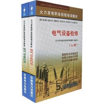 火力发电职业技能培训教材:电气设备检修 电子书