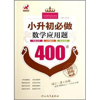 小升初必做数学应用题400道 在线阅读