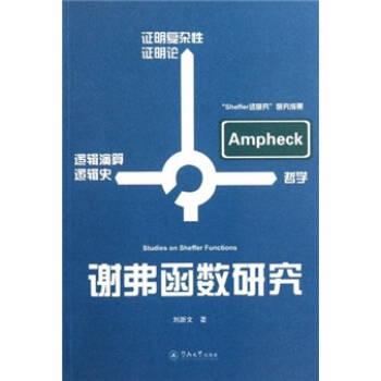 谢弗函数研究  [Ampheck Studies on Sheffer Functions] 试读