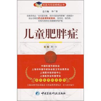 儿童肥胖症:名医与您谈疾病丛书 PDF版下载