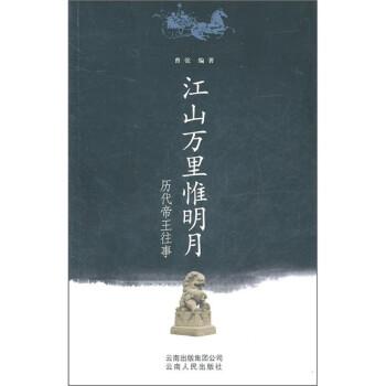 国史清谈丛书:江山万里惟明月:历代帝王往事 PDF电子版