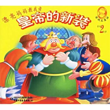 漂亮妈妈教我读·安徒生童话:皇帝的新装 [3-6岁] PDF电子版
