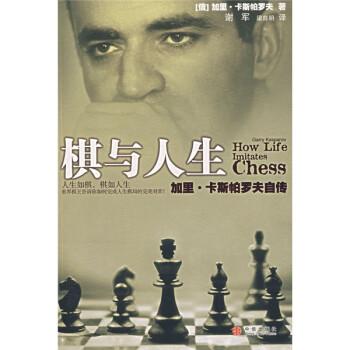 棋与人生 电子版