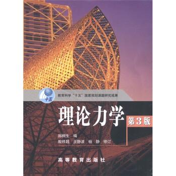 """教育科学""""十五""""国家规划课题研究成果:理论力学 电子版下载"""