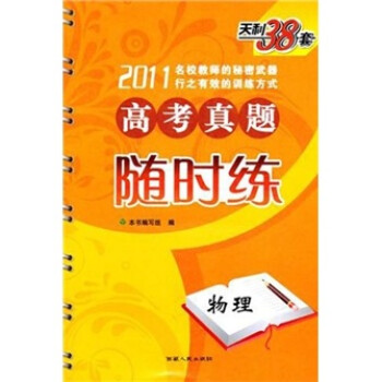 2011新课标高考真题随时练:物理 PDF版